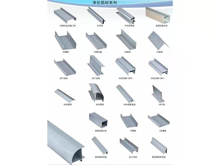 净化铝料系列